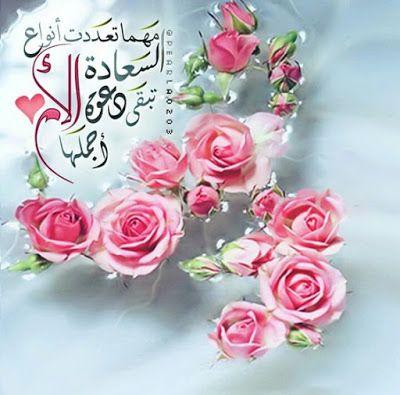 صور عن الام 2020 اجمل الصور عن الام مصراوى الشامل Islamic Images Islamic Quotes Wallpaper Islamic Messages