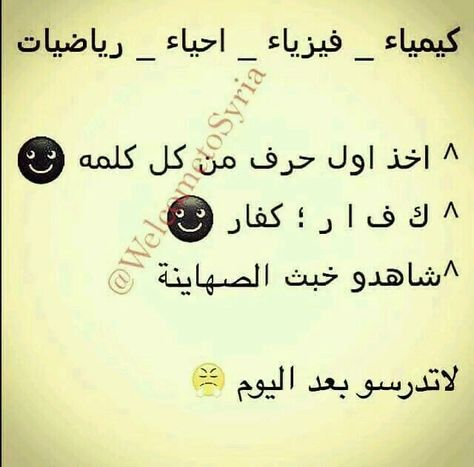 Desertrose ههههههههه Funny Words Funny Picture Quotes Funny Arabic Quotes