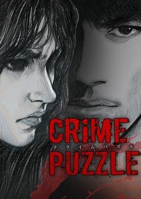 crime puzzle クライムパズル meen ミサン ピッコマ 犯罪心理学 クライム コマ