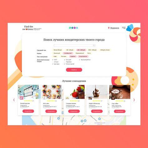 Дизайн первого экрана сервиса по поиску кондитерских вашего города