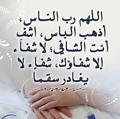 ادعية للشفاء من الامراض
