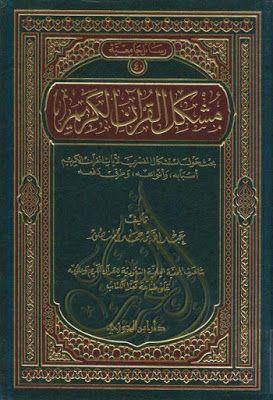 مشكل القرآن الكريم عبد الله بن حمد Pdf Books Pdf