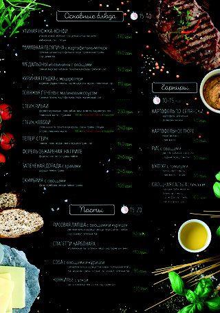 Zdes Vy Mozhete Skachat Menyu V Formate Pdf Restoran Shishkin V Harkove Dizajn Menyu Menyu Restoran