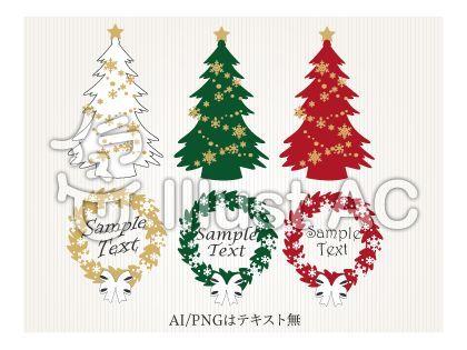イラスト No 1204212 無料イラストなら イラストac 2020 クリスマス イラスト クリスマスリース クリスマス