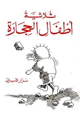 تحميل كتاب ثلاثية أطفال الحجارة Pdf اسم الكاتب نزار قباني نبذة عن الكتاب Arabic Books Book Recommendations Paperback Books