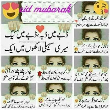 Childhood Eid Card Poetry In 2020 With Images Eid Quotes