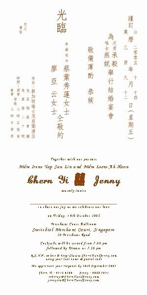 Chinese Wedding Invitation Template Beautiful Anybody Has A Diy Temp Chinese Wedding Invitation Chinese Wedding Invitation Card Wedding Invitation Card Wording