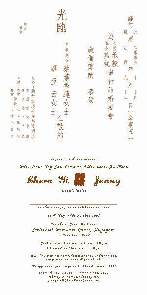 Chinese Wedding Invitation Template Luxury Anybody Has A Diy In 2020 Wedding Invitation Wording Templates Chinese Wedding Invitation Card Wedding Invitation Templates