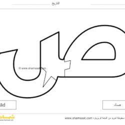 حرف الصاد لعبة بزل الحروف العربية للأطفال تعرف على شكل الحرف وصوته شمسات Alphabet Puzzles Alphabet Arabic Alphabet