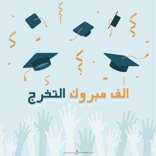 صور تخرج 2021 رمزيات مبروك التخرج Graduation Stickers Graduation Images Graduation Invitations