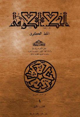الخط الكوفي للخطاط يوسف أحمد Pdf Book Cover Art Pdf Books Pdf Books Download
