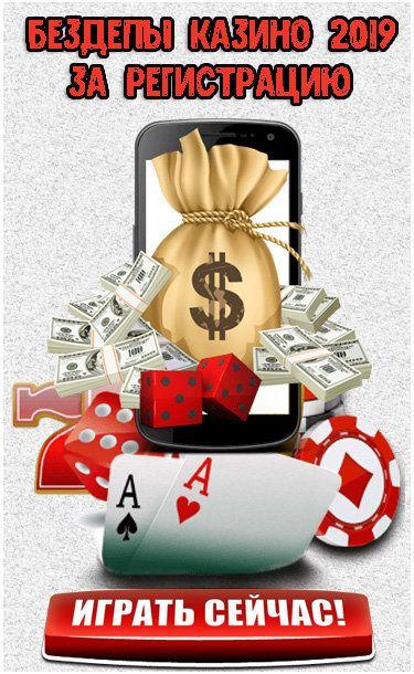 казино на деньги с бонусом для новичков