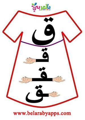 أشكال الحروف العربية حسب موقعها من الكلمة مواضع الحروف للاطفال بالعربي نتعلم Learn Arabic Alphabet Arabic Kids Arabic Alphabet Letters
