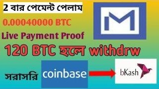 multimining site free bitcoin earning bangla tutoiral