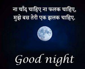 Good Night Hindi Sms Collection Good Night Image Good Night Hindi Good Night Images Hd