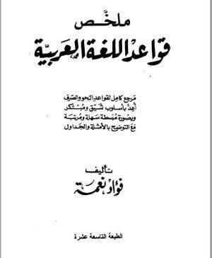 تحميل كتاب ملخص قواعد النحو لفؤاد نعمة كامل مجانا Arabic Books Books Arabic Language
