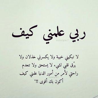 اللهم أرني عجائب قدرتك في ما أتمنى Quran Quotes Love Islamic Phrases Islamic Love Quotes