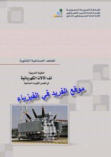 تحميل كتاب لف المحركات الكهربائية Pdf Electric Motor Map