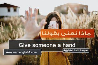 معنى Give Someone A Hand هو مساعدة شخص ما The Meaning Of Give Someone A Hand Is To Help Someone The Definition Of Learn English Learning Meant To Be