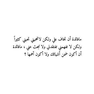 ما فائدة أن أكون ضمن أشيائك ولا أكون أهمها Quotes Words Love Quotes