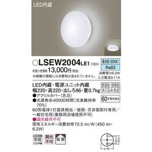在庫あり Panasonic Lsew2004le1 Led 防湿 防雨型 浴室 洗面室