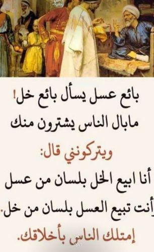 امثال وحكم عن الحب للفيس بوك صور صور عليها امثال وحكم أكتب اسمك على الصور Quotations Quotes Arabic Quotes