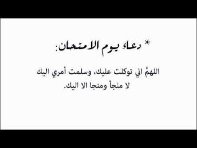 دعاء المذاكرة 2018 ادعية للفهم والحفظ بالصور Islamic Quotes Quran Quotes Love Islamic Love Quotes