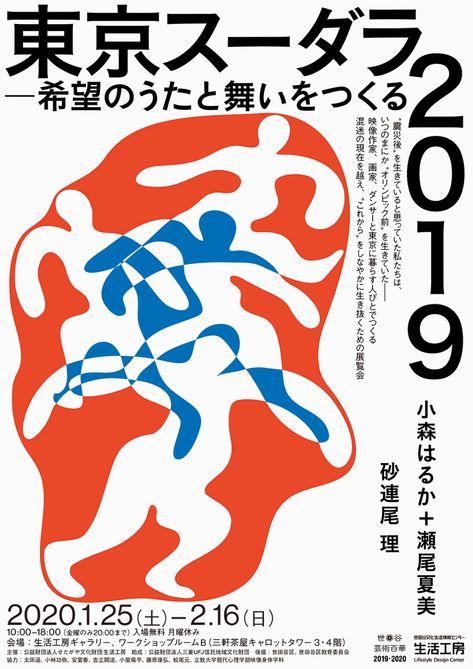 東京スーダラ2019—希望のうたと舞いをつくる | Yutaka Sato