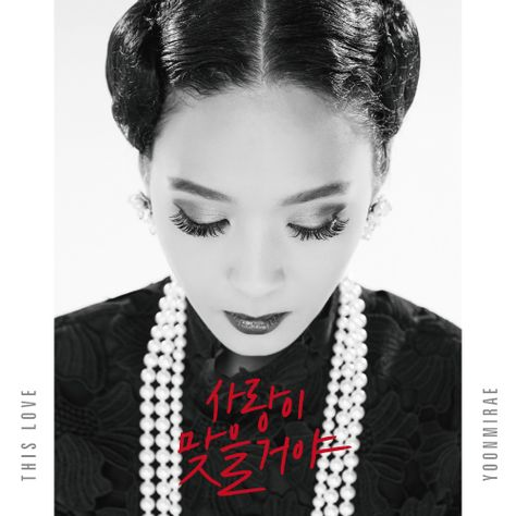 t Yoon Mi Rae – This Love (2015.12.14)