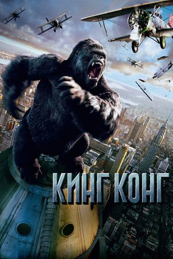 King Kong Streaming Vf Film Complet Hd Streamcomplet Film Streaming King Kong 2005 King Kong King Kong Movie