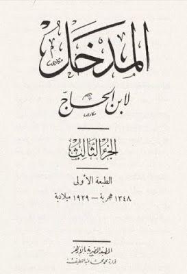 المدخل ج3 ابن الحاج Pdf In 2021 Calligraphy Arabic Calligraphy