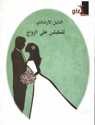 الدليل الارشادى للمقبلين على الزواج By أحمد الله مصطفى Books To Read Books Reading