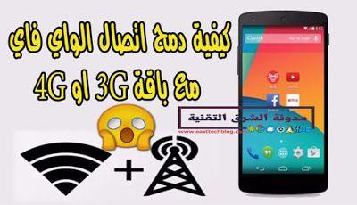 مدونة الشرق التقنية طريقة دمج الواي فاي مع بيانات الهاتف الباقه لتسر Mobile Data Data Wifi