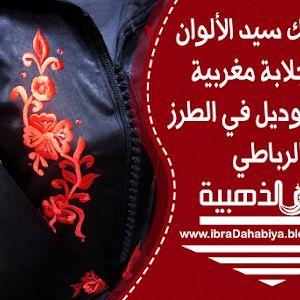 كيواتيك سيد الألوان في جلابة مغربية بأروع موديل في الطرز الرباطي Varsity Jacket Women S Top T Shirt