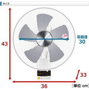 Dcモーター 30cm壁掛け扇風機 リモコン 風量5段階入切りタイマー付き 静音モード搭載 Ywx Bgd301 W 扇風機 壁掛扇風機 サーキュレーター リモコン おしゃれ 扇風機 扇風機 サーキュレーター タイマー