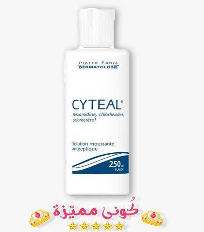 غسول سيتيال لحب الشباب و تطهير المناطق الحساسة و الوجه Cyteal Cyteal Wash غسول سيتيال Shampoo Shampoo Bottle Bottle