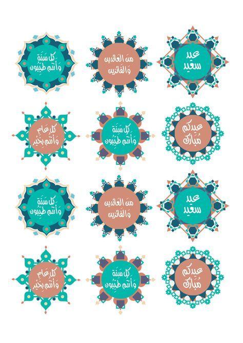 Ideas For Eid أفكار ومطبوعات للعيد Eid Stickers Eid Eid Decoration