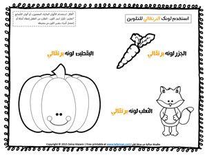 تفن ن فن ومرح بالعربي أحب ألواني أوراق عمل جميلة عن الألوان للصغار Color Unit The Unit Worksheets