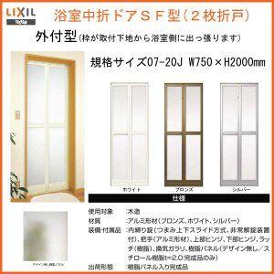浴室2枚折ドア 枠付 外付型完成品 W750 H2000 規格サイズ S Sf 07 20j