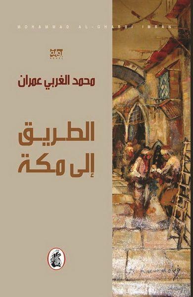 الطريق إلى مكة للكاتب محمد عمران Poster Movie Posters Reading