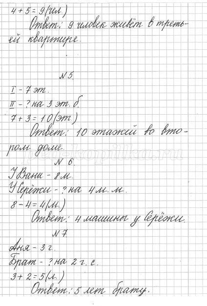 сборник задач по курсу начертательная геометрия решение