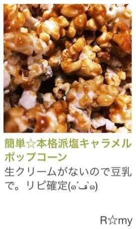 簡単本格派塩キャラメルポップコーン レシピ 2020 レシピ