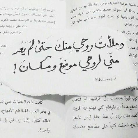 Just Words مجرد كلمات Romantic Words Romantic Quotes Words Quotes