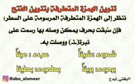 تنوين الهمزة المتطرفة منقول Math Arabic Math Equations
