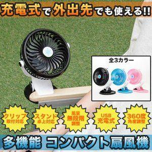 卓上ファン Usb 充電 クリップ 小型 扇風機 360度 角度調整 風量調整 Gd Clipfan Goodsland 通販 風量 扇風機 キャンプ 釣り