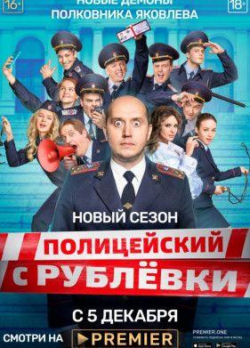 Policejskij S Rublevki 1 6 Sezon Smotret Novyj Sezon 6 Aprelya Na Http Kinokong Org Movie Posters Movies Film
