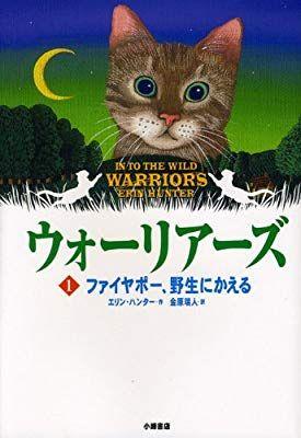 ウォーリアーズ 1 ファイヤポー 野生にかえる Warriors エリン ハンター 小澤 摩純 金原 瑞人 本 通販 Amazon ウォーリアーズ 小澤 本