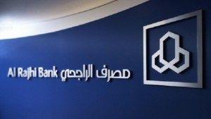 متابعات الوظائف تفعيل حساب بنك الراجحي وظائف سعوديه شاغره Fund Investors Investment Banking