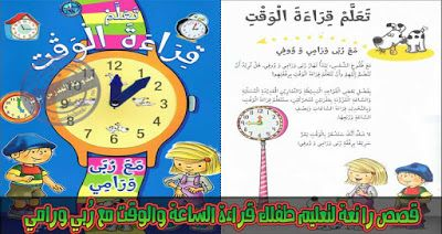 كيف اعلم طفلي قراءة الساعة تعلم معنا ذلك بالصور والقصص التعليمية Arabic Kids Learning Learning Arabic