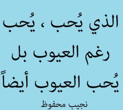 حكم عن العيوب امثال واقوال عن عيوب الناس Quotes Arabic Calligraphy